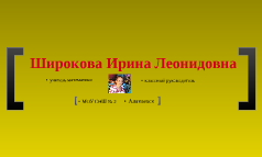 Визитка Широковой Ирины