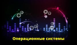 Copy of Операционная система