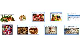 Эрүүл хооллолт гэж юу вэ?