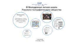 III Молодежная летняя школа Русского георафического общества