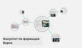 Copy of Факултет по фармация Варна