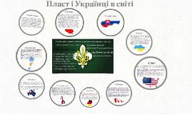 Copy of Пласт і Українці в світі