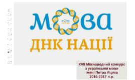 2016-2017 нр Міжнародний конкурс з української мови імені Петра Яцика