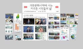 20171209.글로벌지속가능대학.푸른경기21
