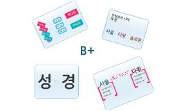B+_OT_삼상