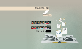 2014학부모총회
