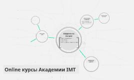 Online курсы Академии IMT