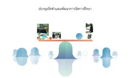 ประชุมจัดทำแผนพัฒนาการจัดการศึกษา