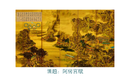 阿房宫赋 -  e pang gong fu