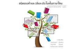 ชนิดของคำและวลีและประโยคในภาษาไทย