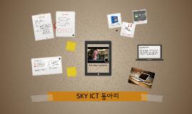 SKY ICT 동아리
