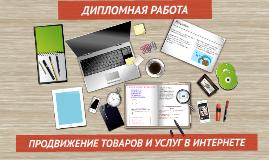 Продвижение товаров и услуг в интернете