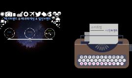 "Copy of 방송용 11번가_ ""메가트렌드&SNS마케팅"""