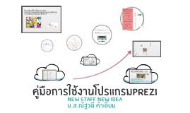 Copy of Copy of คู่มือการใช้งานโปรแกรม Prezi