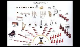서재중 - 서양악기