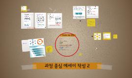 2019-2 논리5강(글쓰기 단계2)