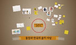 동양과 한국의 윤리 사상