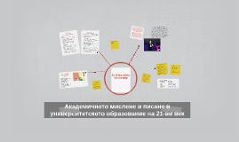 Copy of Copy of Академичното мислене и писане като част от университетското
