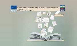 Окончателен годишен доклад по ОПРР 2007-2013