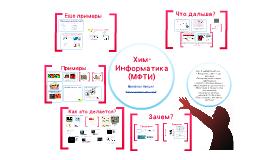 Вводная лекция для курса ХимИнформатика (МФТИ)