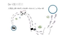 Copy of Da-iCEの歴史