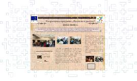 отчет на годишен план за действие за 2016 г. и ГПД за 2017 г.