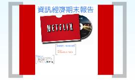 Copy of 資訊經濟 - NETFIX 個案研討