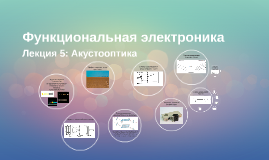 Функциональная электроника лекции 8-9 (Коровченко)