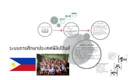 Copy of Copy of ระบบการศึกษาประเทศฟิลิปปินส์
