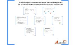 Copy of АСУ ИОРД