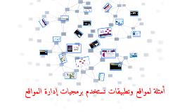 تصميم وإدارة المواقع الجزء2