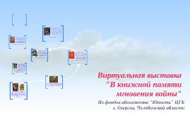 """Виртуальная выставка """"..."""""""