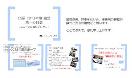 CS研 2013年度総会