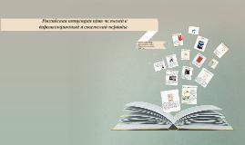 Copy of Российская концепция прав человека в дореволюционный и совет