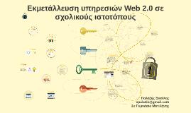 Εκμετάλλευση υπηρεσιών Web 2.0 σε σχολικούς ιστοτόπους