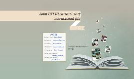 Звіт РУУШ за 2016-2017 навчальний рік