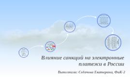 Влияние санкций на электронные платежи в России