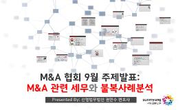 M&A 관련 세무와 불복사례분석