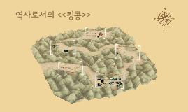 역사로서의 킹콩