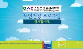 Copy of 노인건강프로그램