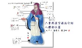 Copy of 漢語的十個字介紹