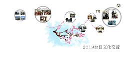 2019台日文化交流