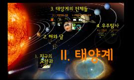 5.태양계