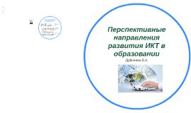 Copy of Перспективные направления развития ИКТ в образовании