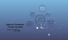 Оросын Холбооны Улсын төв банк