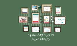 الأنظمة الإلكترونية