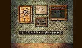 1.(1)문학의 표현 <양반전> 박지원