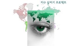 Copy of 지구 살리기 프로젝트 예제
