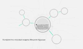 КонфКонфликтно-игровая модель Мишеля Круазьеье (M. Crozier)