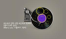 2016년 김해 신명 초등학교